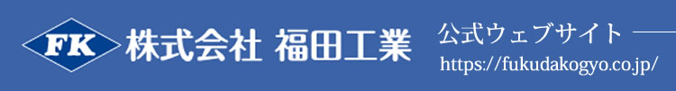 株式会社福田工業公式サイト